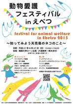 《動物愛護フェスティバルinえべつ2015》−   ポスカ・紙・Adobe photoshop CS6・Adobe illustrator CS6/594㎜×420㎜