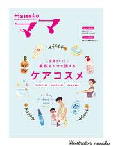 マガジンハウス Hanakoママ 表紙イラスト