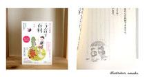佐々木正美「子育て百科2」表紙と挿絵 (2020)