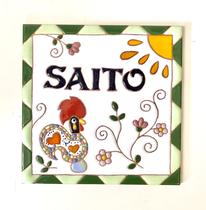 No.6  幸福を運ぶ雄鶏ガロ (15×15cm) 9,500円