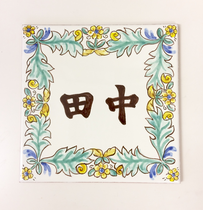 No.39   黄色い花  (15×15cm)  8,500円