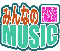 【2018.2.4】 みんなのMUSIC with あらあらかしこ(宮城県)
