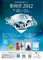 【2012.010.20】 聖和学園短期大学 聖翔祭2012