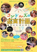 【2017.11.12】 コンドルズの遊育計画 仙台公演(宮城県)