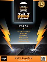 ウルトラ衝撃吸収プロテクター Ver.2.0 for iPad Air(おもて面)