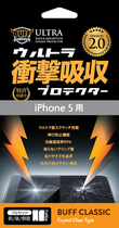 iPhone5(フルセット)【表】