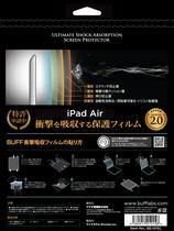 ウルトラ衝撃吸収プロテクター Ver.2.0 for iPad Air(裏面)