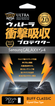 for GALAXY S4(フロント)【表】