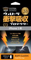 for iPhone5(フロントタイプ)【表】