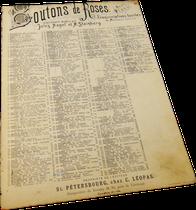 Издание К. Леопас, после 1906