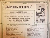 Сборник для всех, ноты в издании Петикова в Орле