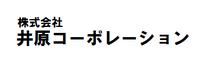 株式会社井原コーポレーション