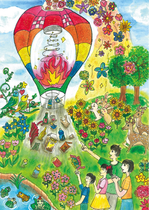 2020年度 夏休みエコ絵画コンクール 千葉県知事賞受賞作品