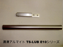 潤滑アルマイト TS-LUB E10シリーズ