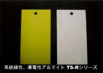 高絶縁性、導電性アルマイト TS-Rシリーズ