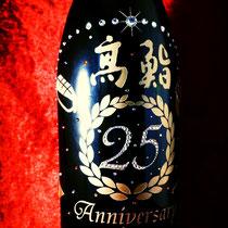 名入り ロゴ入り オリジナル シャンパン ノベルティ  ワイン ボトル モエ ダブルマグナム オーダーメイド 格安 製作 プレゼント 東京 スワロ
