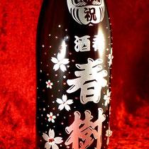 名入れ 名前 写真 ロゴ オリジナル オーダー シャンパン ボトル 開店  ワイン 酒 祝 プレゼント サプライズ 格安 おしゃれ 東京 製作 ノベルティ