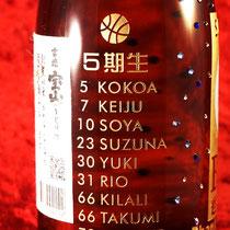 背番号入り 卒業 記念品 お祝い 焼酎 シャンパン ワイン オリジナルボトル 名入れ 格安 製作 東京 ノベルティ