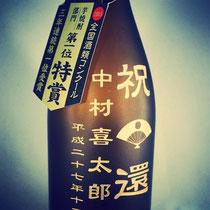 還暦祝い 名入り 焼酎 ワイン オリジナル ボトル 世界で1つ オーダーメイド 格安 製作 東京 シャンパン 記念品