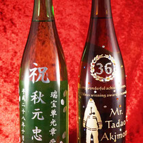 受勲 還暦 お祝い 日本酒 オリジナルボトル ワイン 名入れ オーダーメイド 格安 製作 ロゴ入れ 東京 記念品
