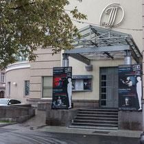 Театральный центр на Страстном, Москва. Ирина Протосеня. Россия. Москва