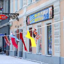 Оренбургский  государственный областной театр кукол. Жанна Валиева, Россия, Оренбург