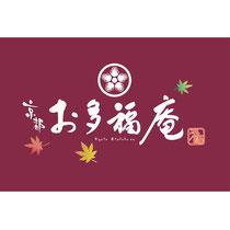 Logo type 和菓子店 ロゴ