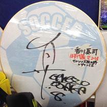 香川真司選手サイン