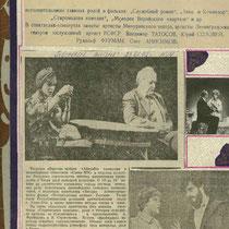 «Старомодная комедия». Страница театрального альбома, посвященного спектаклю. 1992 год. Фото из архива Рудольфа Фурманова
