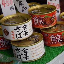 缶詰 金華さば 味噌煮 鯨の大和煮