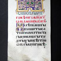 Copia en pergamino de la primera página del Cantar de la Hueste de Igor