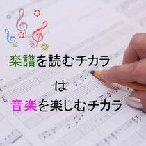 楽譜を読むチカラは音楽を楽しむチカラ