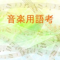 音楽用語考
