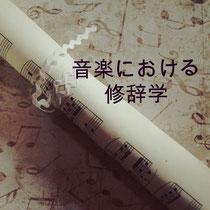音楽における修辞学