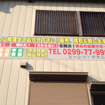 茨城県神栖市看板製作 PCテクニカ様 壁面パネルサイン デザイン、制作、施工