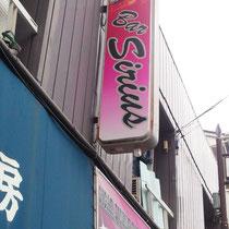 千葉県鎌ケ谷市看板製作 (有)サンフェローズ様 ガールズバーシリアス様   電飾袖看板リニューアル デザイン、制作、施工