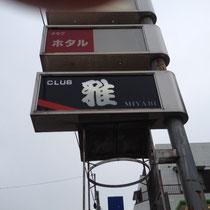 千葉県富里市看板制作 ㈱千葉尖様 クラブ雅様 電飾看板リニューアル デザイン、制作、施工