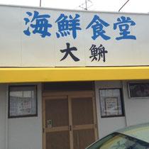 千葉県成田市看板製作 海鮮食堂 ダイキ様(㈱CCB様) デザイン、制作、施工