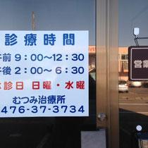 千葉県成田市看板制作 むつみ整体院様 ガラスマーキングシート デザイン、制作、施工