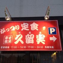 千葉県成田市看板製作 がっつり定食 久留実様 外照式カッティングパネルサイン デザイン、制作、施工