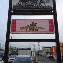 茨城県神栖市看板製作 Clubキャバクラカンパニー様 野建て電飾看板 デザイン、制作、施工