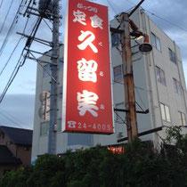 千葉県成田市看板製作 がっつり定食 久留実様 袖看板リニューアル デザイン、制作、施工