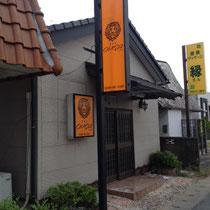 茨城県神栖市看板製作 BAR OUGA様 袖電飾看板 デザイン、制作、施工