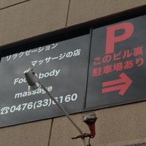 千葉県富里市看板製作 リラクゼーションもみらく様(古川様)ガラスマーキング  デザイン、制作、施工