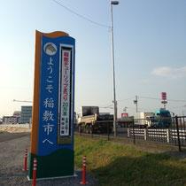 茨城県稲敷市看板製作 稲敷市役所 観光課様 懸垂幕デザイン、制作、施工