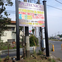 茨城県神栖市看板製作 PCテクニカ様 野建て看板 デザイン、制作、施工