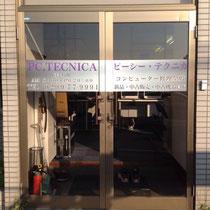 茨城県神栖市看板製作 PCテクニカ様 ガラスマーキング デザイン、制作、施工