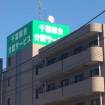 千葉県富里市看板製作 ㈱千葉総合介護サービス様(邦栄様) ビル屋上塔大型看板 デザイン、制作、施工