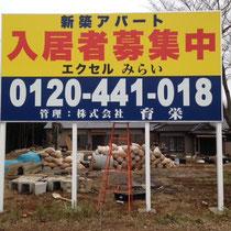 千葉県酒々井町看板制作 ㈱育栄様 エクセルみらい様 野立インクジェット大型看板 デザイン、制作、施工