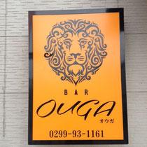 茨城県神栖市看板製作 BAR OUGA様 壁面電飾看板 デザイン、制作、施工